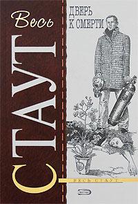 Стаут Р. - Дверь к смерти обложка книги