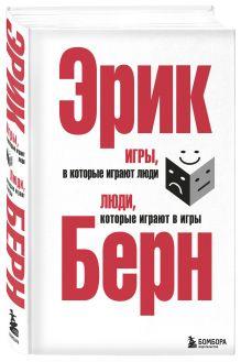 Берн Э. - Игры, в которые играют люди. Люди, которые играют в игры. (сереб. обл.) обложка книги