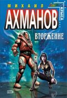 Ахманов М.С. - Вторжение' обложка книги
