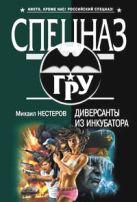 Нестеров М.П. - Диверсанты из инкубатора' обложка книги