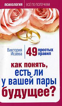 Исаева В.С. - Как понять, есть ли у вашей пары будущее? 49 простых правил обложка книги