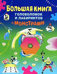 Арсенина Е.Н. - Большая книга головоломок и лабиринтов с монстрами обложка книги