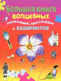 Арсенина Е.Н. - Большая книга волшебных головоломок, кроссвордов и лабиринтов обложка книги