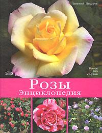 Писарев Е.А. - Розы. Энциклопедия обложка книги