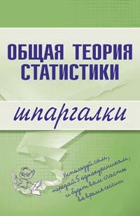 Щербина Л.В. - Общая теория статистики. Шпаргалки обложка книги