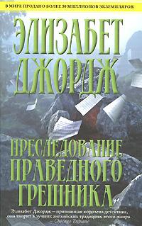 Джордж Э. - Преследование праведного грешника обложка книги