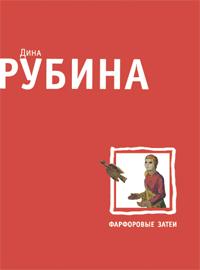 Рубина Д. - Фарфоровые затеи обложка книги