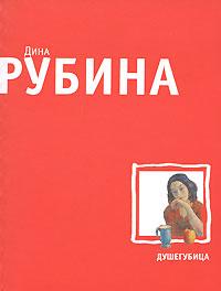 Душегубица Рубина Д.