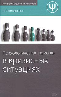 Психологическая помощь в кризисных ситуациях обложка книги