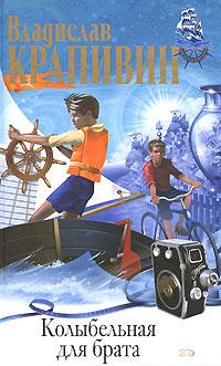 Крапивин В.П. - Колыбельная для брата обложка книги