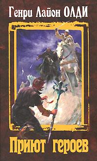 Приют героев обложка книги