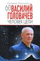 Прашкевич Г.М. - Василий Головачев: Человек цели' обложка книги