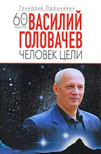 Василий Головачев: Человек цели обложка книги
