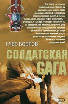Бобров Г.Л. - Солдатская сага' обложка книги