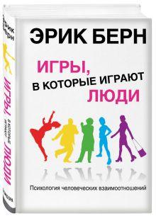 Берн Э. - Игры, в которые играют люди: Психология человеческих взаимоотношений обложка книги