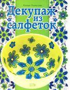 Махмутова Х.И. - Декупаж из салфеток' обложка книги