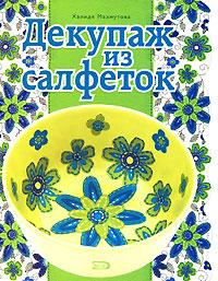 Махмутова Х.И. - Декупаж из салфеток обложка книги