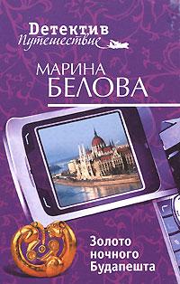 Золото ночного Будапешта обложка книги