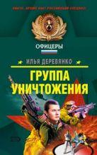 Деревянко И.В. - Группа уничтожения' обложка книги