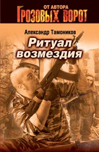 Тамоников А.А. - Ритуал возмездия обложка книги