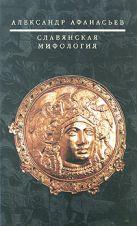 Афанасьев А.Н. - Славянская мифология' обложка книги