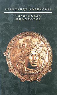 Славянская мифология обложка книги