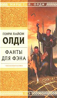 Олди Г.Л. - Фанты для фэна обложка книги