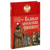 Великая Московия обложка книги