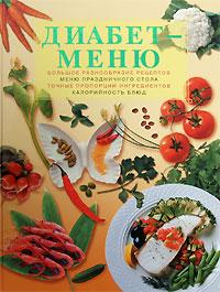 - Диабет-меню обложка книги