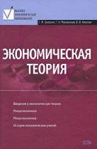 Гукасьян Г.М., Маховикова Г.А., Амосова В.В. - Экономическая теория: учебник' обложка книги