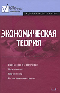 Гукасьян Г.М., Маховикова Г.А., Амосова В.В. - Экономическая теория: учебник обложка книги