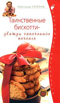 Таинственные бискотти - дважды запеченное печенье обложка книги