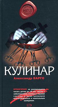 Варго А. - Кулинар обложка книги