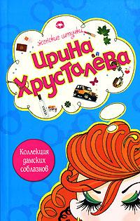 Хрусталева И. - Коллекция дамских соблазнов обложка книги
