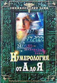 - Нумерология от А до Я обложка книги
