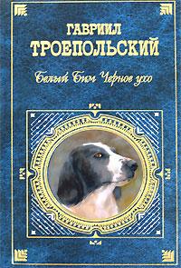 Белый Бим Черное ухо обложка книги