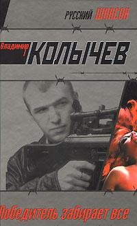 Колычев В.Г. - Победитель забирает все обложка книги
