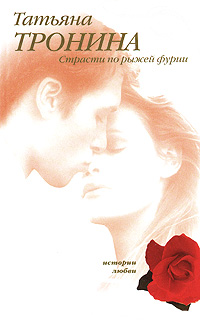 Тронина Т.М. - Страсти по рыжей фурии обложка книги