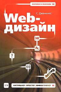 Web-дизайн обложка книги