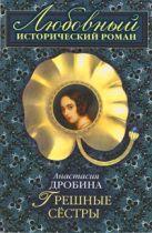 Дробина А.В. - Грешные сестры' обложка книги