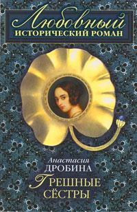 Грешные сестры обложка книги