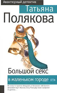 Полякова Т.В. - Большой секс в маленьком городе обложка книги