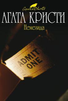 Обложка Немезида Агата Кристи