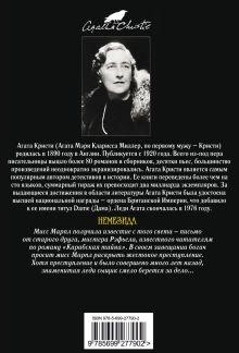 Обложка сзади Немезида Агата Кристи