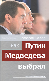Колесников А.И. - Раздвоение ВВП: как Путин Медведева выбрал обложка книги