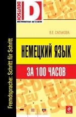Салькова В.Е. - Немецкий язык за 100 часов обложка книги