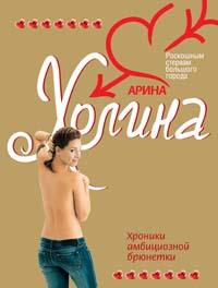 Хроники амбициозной брюнетки обложка книги