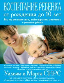 Обложка Воспитание ребенка от рождения до 10 лет Марта Сирс, Уильям Сирс