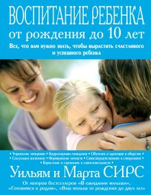 Сирс М. - Воспитание ребенка от рождения до 10 лет обложка книги