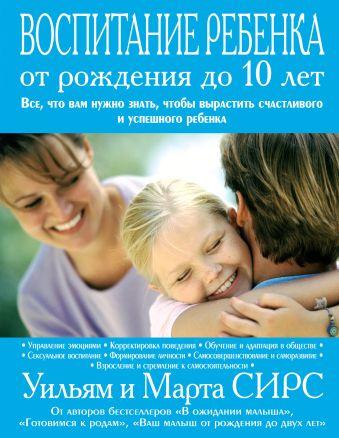 Воспитание ребенка от рождения до 10 лет Сирс М.